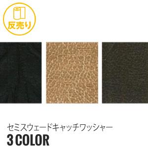 【生地】【合皮】セミスウェードキャッチワッシャー 120cm巾 (45m/反) #040330*99 3 49__r-k40330-