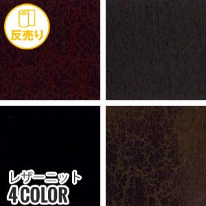 【生地】【合皮 手洗いok】レザーニット 128cm巾 (33m/反) #4083*45 98 99 48__r-k4083-