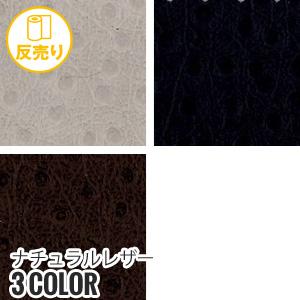 【生地】【合皮 手洗いok】ナチュラルレザー 135cm巾 (50m/反) #4169*3 99 48__r-k4169-
