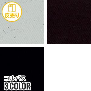 【生地】【合皮】コルバス 135cm巾(50m/反) #4172*3 48 99__r-k4172-