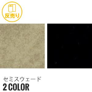 【生地】【合皮】セミスウェード 130cm巾 (50m/反) #4353*3 99__r-k4353-