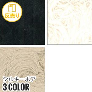 【生地】【フェイクファー 無地】シルキーボア 140cm巾 (25m/反) #4443*99 1 5__r-k4443-