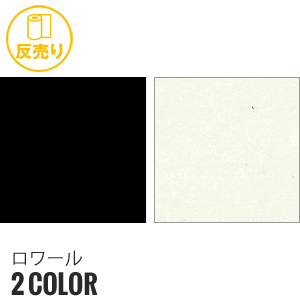 【生地】【合皮】ロワール 135cm巾 (50m/反) #4500*2 1__r-k4500-