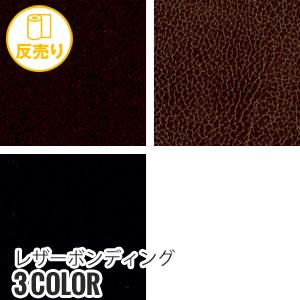 【生地】【合皮 裏フェイクファー】レザーボンディング 135cm巾 (25m/反) #4832*49 5 99__r-k4832-