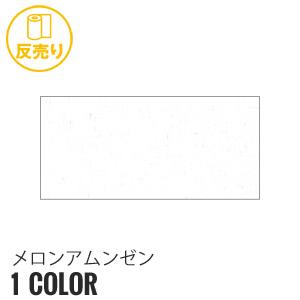 【生地】【静電気】メロンアムンゼン 150cm巾 P100% (50m/反) ME-60N P下__r-me60n-2-p-150