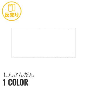 【生地】しんさんだん 158cm巾 P100% (30m/反) NEW-333 P下__r-new333-3-p-110