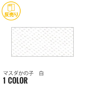【生地】マスダかの子 白 115cm巾 P50% C50% (28m/反) NOKO 16__r-noko16-2-k-1
