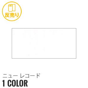 【生地】【静電気】ニュー レコード 122cm巾 P100% (50m/反) PG-262 P下__r-pg262-3-p-30