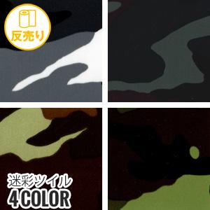 【生地】【撥水】迷彩ツイル 122cm巾 N100% (50m/反) PGR-501*P-20 P-1 P-3 P-4__r-pgr501-