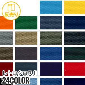 【生地】レトロクロスII 150cm巾 P65% R35% (50m/反) R-5000*H-1 H-2 H-3 H-4 H-5 H-6 H-7 H-8 H-9 H-10 H-11 H-12 H-13 H-14 H-15 H-16 H-17 H-18 H-19 H-20 H-21 H-100 H-200 H-300__r-r5000-