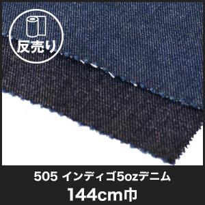 【布生地】【綿100%】【ソフト加工】505 インディゴ5ozデニム 144cm巾 反売り50m*M2 M3__dnm-t-505-
