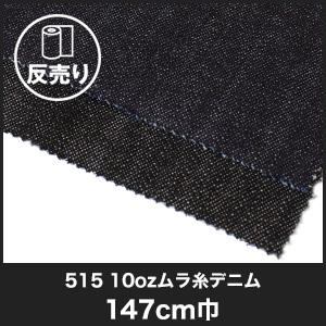 【布生地】【綿100%】515 10ozムラ糸デニム 147cm巾 反売り50m*M6 D4__dnm-t-515-
