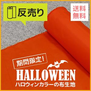 【生地】《送料無料》【ハロウィンカラーの布生地】オレンジ 反売り (50m/反)__kiji-halloween-03
