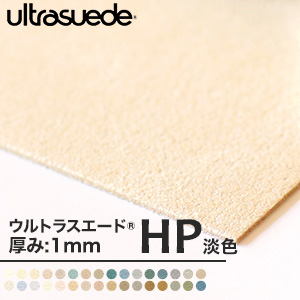 【布生地】ウルトラスエード ultrasuede HP 5522 淡色 巾142cm 厚さ1mm 人工皮革 切売*5514/2754__us-hp-