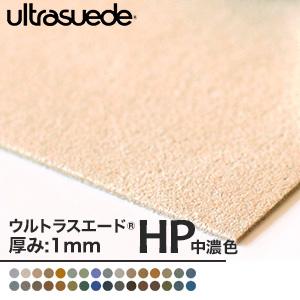 【布生地】ウルトラスエード ultrasuede HP 5522 中濃色 巾142cm 厚さ1mm 人工皮革 切売*5970/2755__us-hp-