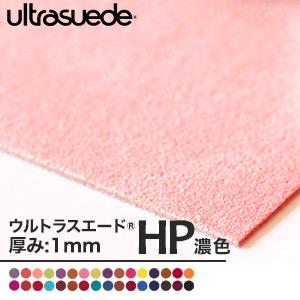 【布生地】ウルトラスエード ultrasuede HP 5522 濃色 巾142cm 厚さ1mm 人工皮革 切売*9441/5709__us-hp-