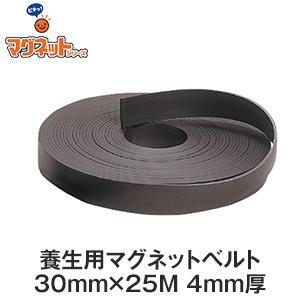 養生用マグネットベルト 30mm×25M 4mm厚__mgb-1