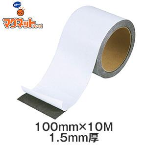 マグネットロール粘着剤付き 100mm×10M 1.5mm厚__mgr-a