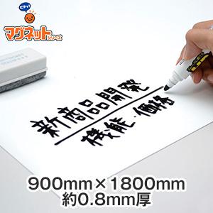 マグネットホワイトボードシート 900mm×1800mm 約0.8mm厚__mgw-r2