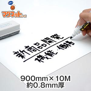マグネットホワイトボードシート 900mm×10M 約0.8mm厚__mgw-r3