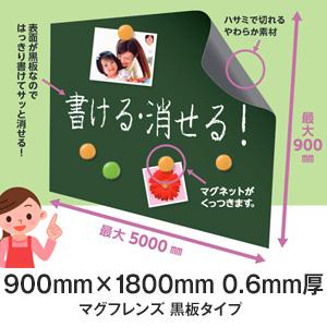 マグフレンズ (黒板) 900mm×1800mm 0.6mm厚__rks918-g