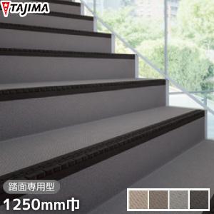 【ノンスリップシート】タジマ 階段用 ノンスリップシート ビュージスタステップVST サンドタイプ 踏面専用型 1250mm巾*VST-401-2 VST-402-2 VST-403-2 VST-404-2
