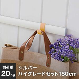【インテリアレール】lino ハイグレードセット (180cm)__ln-rz1800g-set