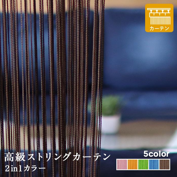 高級ストリングカーテン ひも のれん キヌガワ 幅960mm×高さ3280mm カーテン仕様 2in1カラー*301 302 303 304 22__sc-ki-c-2in