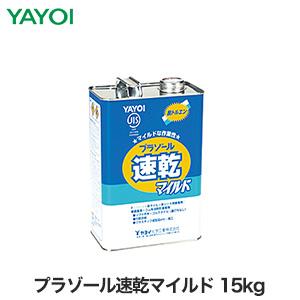 ヤヨイ化学 プラゾール速乾マイルド 15kg 221-011__fk221-011