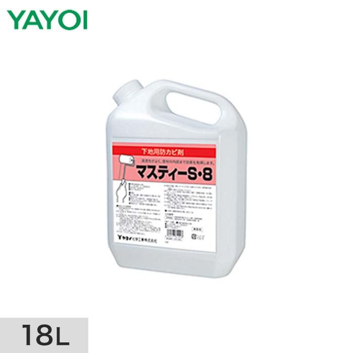 防カビ剤 マスティーS・8 18L 237-401__fk237-401