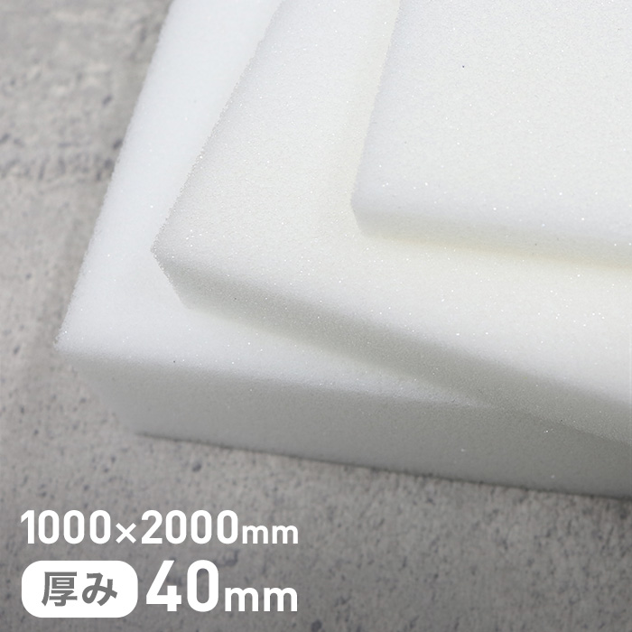 【ウレタン スポンジ】低反発スポンジ単層タイプ 40mm厚 1000×2000mm__str-egr-6h-4-2