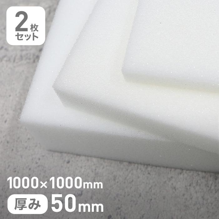 【ウレタン スポンジ】低反発スポンジ単層タイプ 50mm厚 1000×1000mm 2枚セット__str-egr-6h-5-1