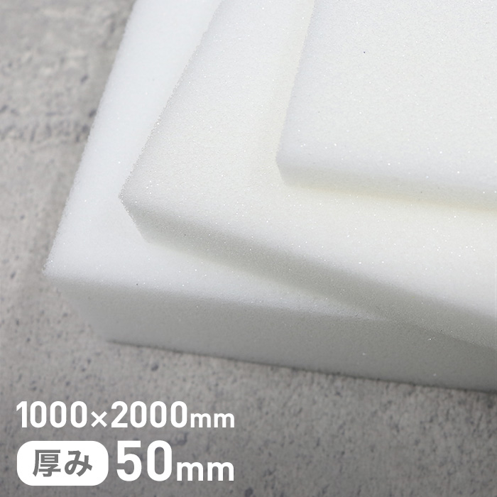 【ウレタン スポンジ】低反発スポンジ単層タイプ 50mm厚 1000×2000mm__str-egr-6h-5-2