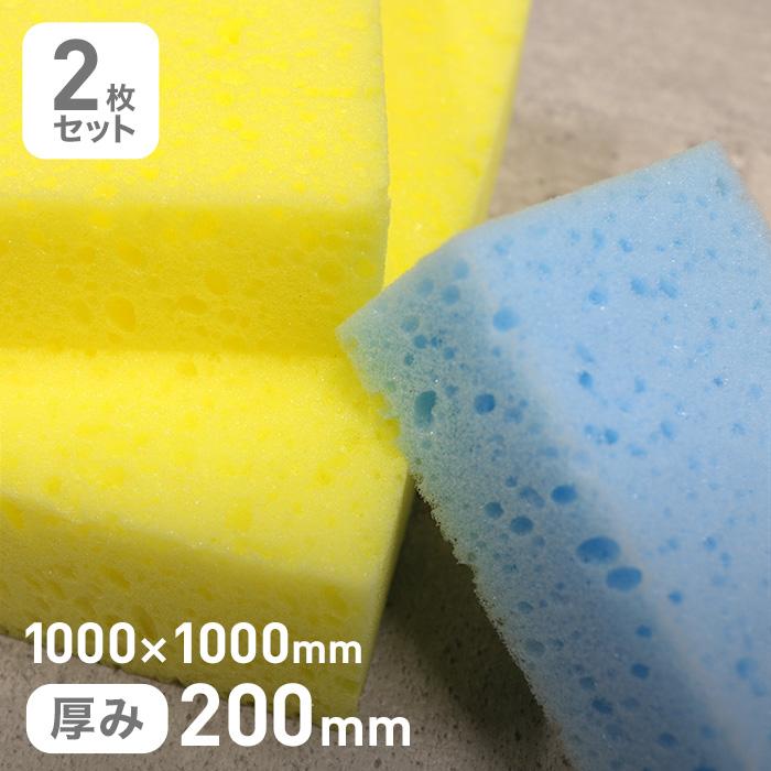 【ウレタン スポンジ】洗浄スポンジ 200mm厚 1000×1000mm 2枚セット*Y B__str-egt-c200-10