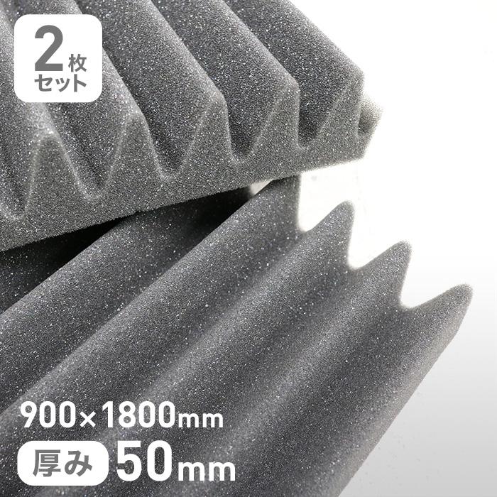 【ウレタン スポンジ】音響調整用 連続波板F-2CF くさび型吸音パーツ 50mm厚 900×1800mm 2枚セット__str-f-2cf-5-18