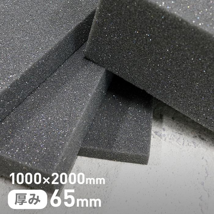 【ウレタン スポンジ】カームフレックス(R) F-6吸音材 65mm厚 1000×2000mm__str-f6-65-20
