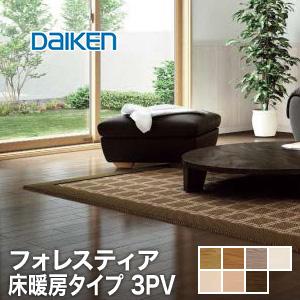 【フローリング材】DAIKEN(ダイケン) フォレスティア床暖房タイプ 3PV (床暖房対応) 1坪*YF63-YC-N YF63-MT-N YF63-MG-N YF63-BH-N YF63-MJ-N YF63-ML-N YF63-MW-N
