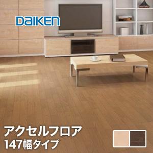【フローリング材】DAIKEN(ダイケン) アクセルフロア(147幅タイプ) (床暖房対応) 1坪*YK90-ML YK90-MW