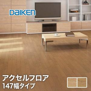 【フローリング材】DAIKEN(ダイケン) アクセルフロア(147幅タイプ) (床暖房対応) 1坪*YK90-YC YK90-MT