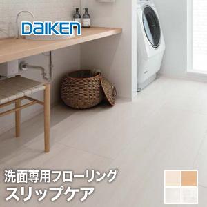 【フローリング材】DAIKEN(ダイケン) 洗面専用フローリング スリップケア 0.5坪*YN92-BH YN92-ML YN92-SH YN92-SZ