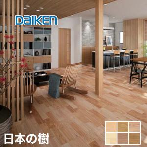【フローリング材】DAIKEN(ダイケン) 日本の樹 (床暖房対応) 1坪*YP74-NT YP74-NK YP74-NS YP74-NC YP74-NW YP74-NN