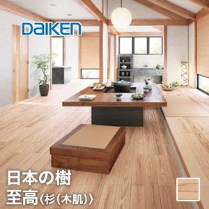 【フローリング材】DAIKEN(ダイケン) 日本の樹 至高 (床暖房対応) 1坪__yp76-nsk