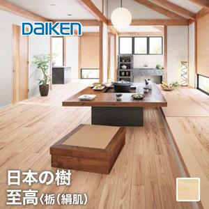 【フローリング材】DAIKEN(ダイケン) 日本の樹 至高 (床暖房対応) 1坪__yp76-ntk
