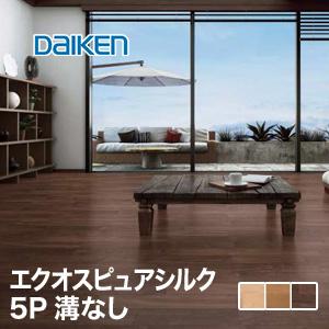 【フローリング材】DAIKEN(ダイケン) エクオスピュアシルク5P (床暖房対応) 1坪*YP7705-50 YP7705-13 YP7705-70