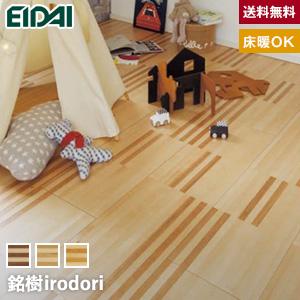 【フローリング材】EIDAI(エイダイ) 銘樹irodori リズム [床暖房対応] 1坪*MIRT-RH-WA-M MIRT-RH-CH-M MIRT-RH-MP-C