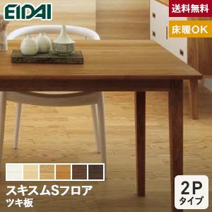 【フローリング材】EIDAI(エイダイ) スキスムSフロア ツキ板・2Pタイプ [床暖房対応] 1坪*SA4-WH SA4-PP SA4-LN SA4-GM SA4-CB SA4-DB
