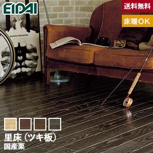 【フローリング材】EIDAI(エイダイ) 里床(ツキ板) 国産栗 [床暖房対応] 1坪*STYD-CC STYD-CUM STYD-CKW STYD-CKN