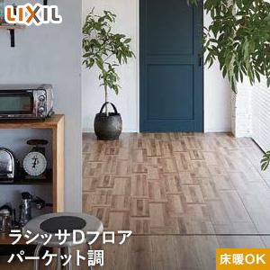 【フローリング材】LIXIL(リクシル) ラシッサDフロア パーケット調 LD-2Y (床暖房対応) 1坪__dk-ld2y01-maff
