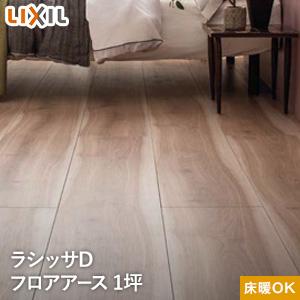 【フローリング材】LIXIL(リクシル) ラシッサDフロアアース 木目タイプ (151) DE-2G 一坪タイプ (床暖房対応)__ea-de2g01-maff