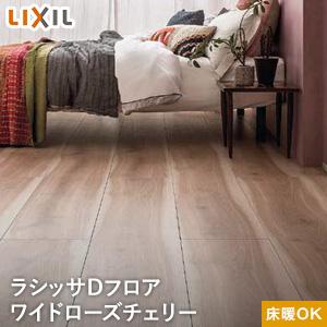 【フローリング材】LIXIL(リクシル) ラシッサDフロア ワイドローズチェリーF LD-2G (床暖房対応) 1坪__ea-ld2g01-maff